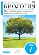 Биология 7 кл. Бактерии, грибы, растения. Учебник